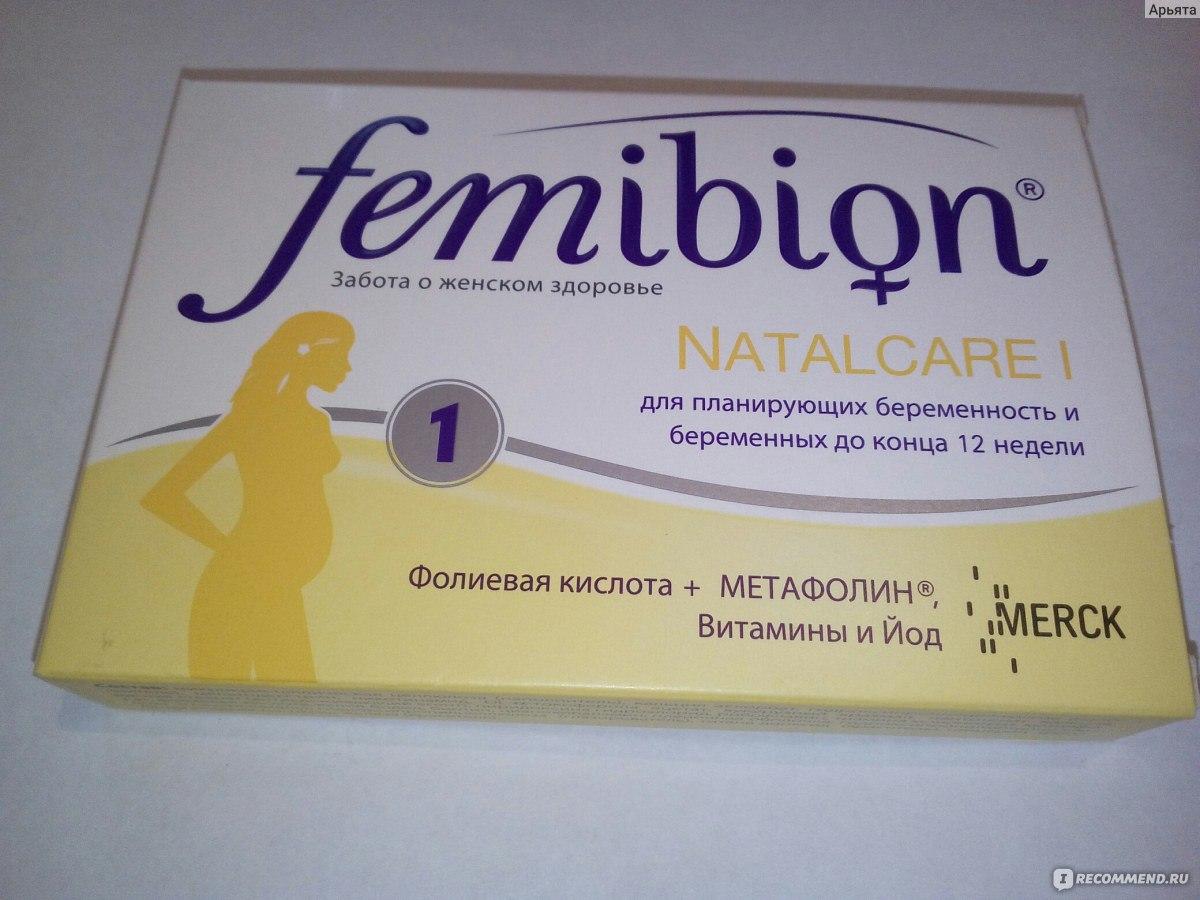Препараты железа для беременных