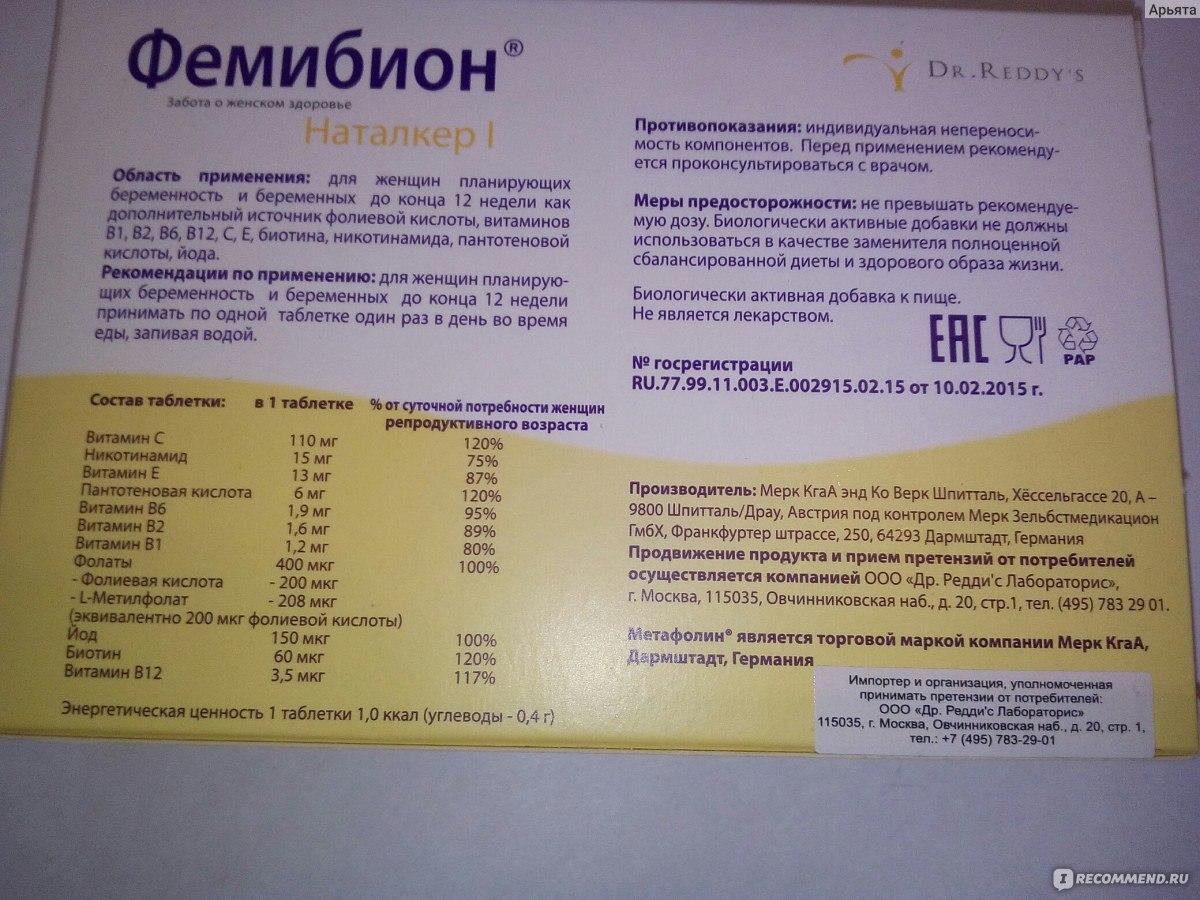 Витамины для беременных фемибион 1 цена 70