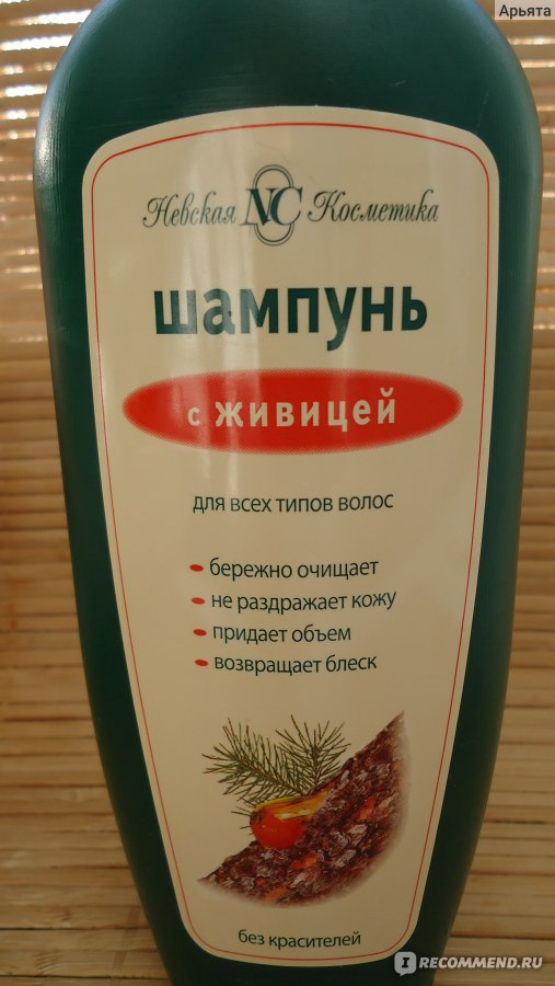Невская косметика шампунь с живицей где купить exfoliac косметика купить