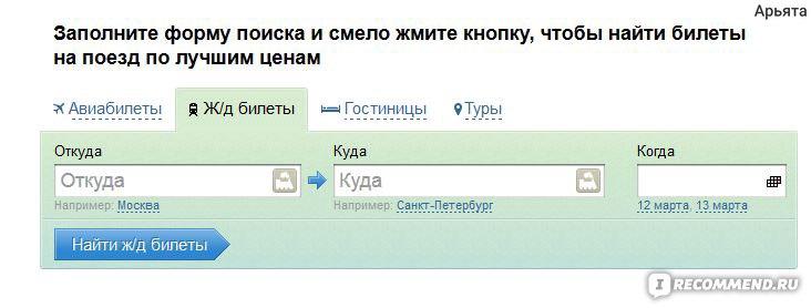 Купить билеты на самолет онлайн туту.ру сколько стоит билет на самолет от москвы до якутии