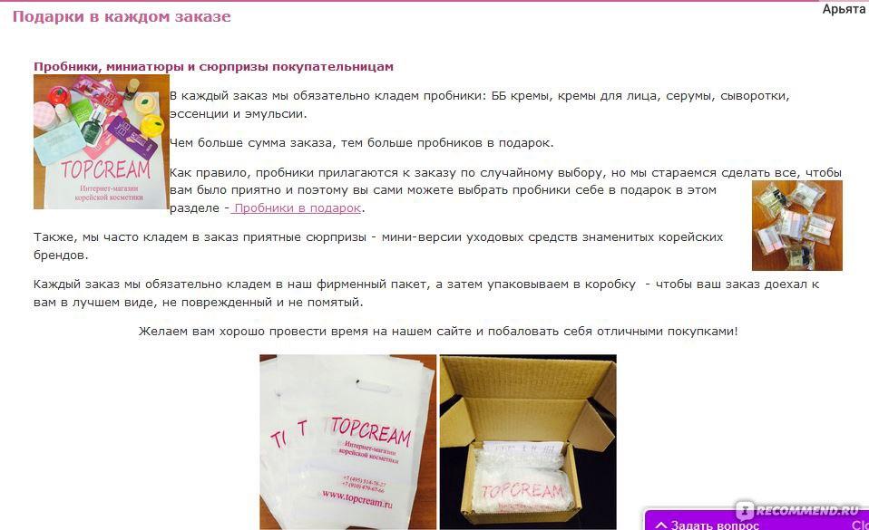 Корейская косметика интернет магазин москва недорого