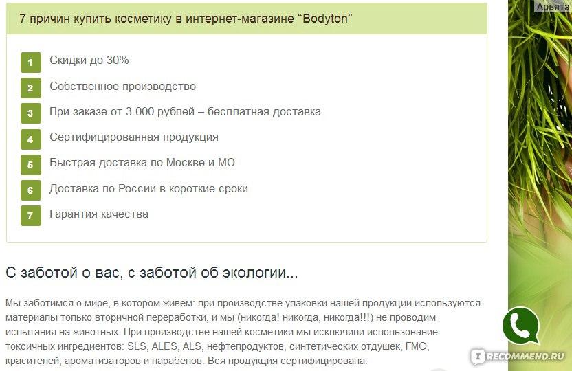 b94971a69dafb Сайт bodyton.ru - интернет-магазин косметических средств - «Интернет ...