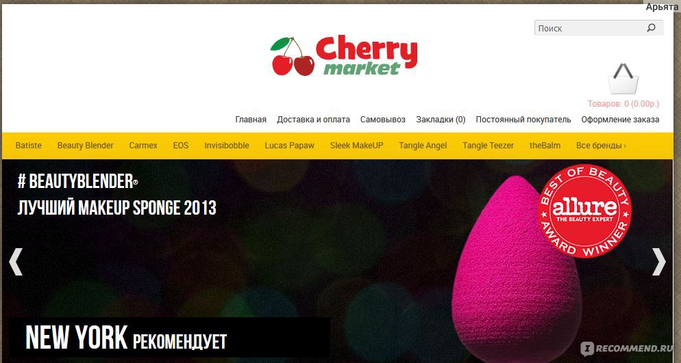 Интернет магазин косметики cherry