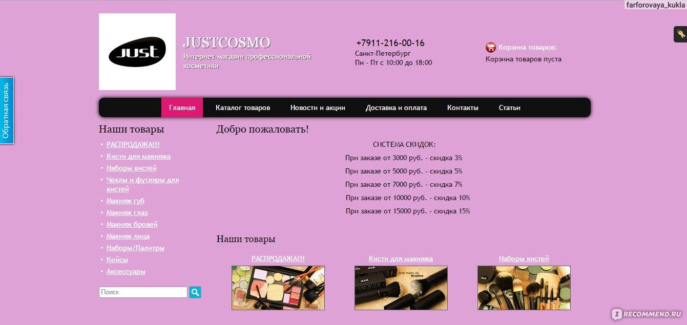 Интернет магазины косметики джинс