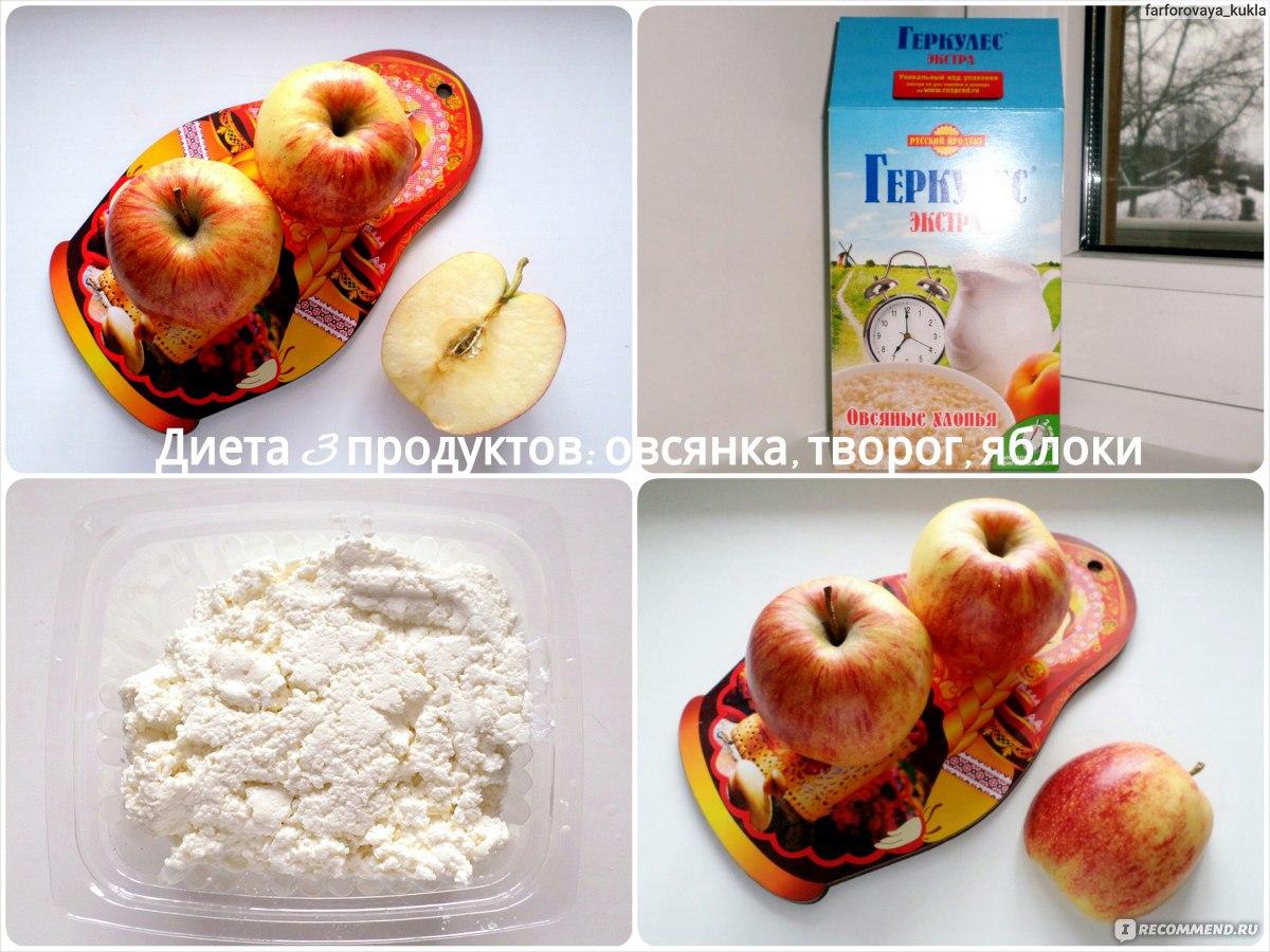 Вкусная» диета: творог и яблоки.
