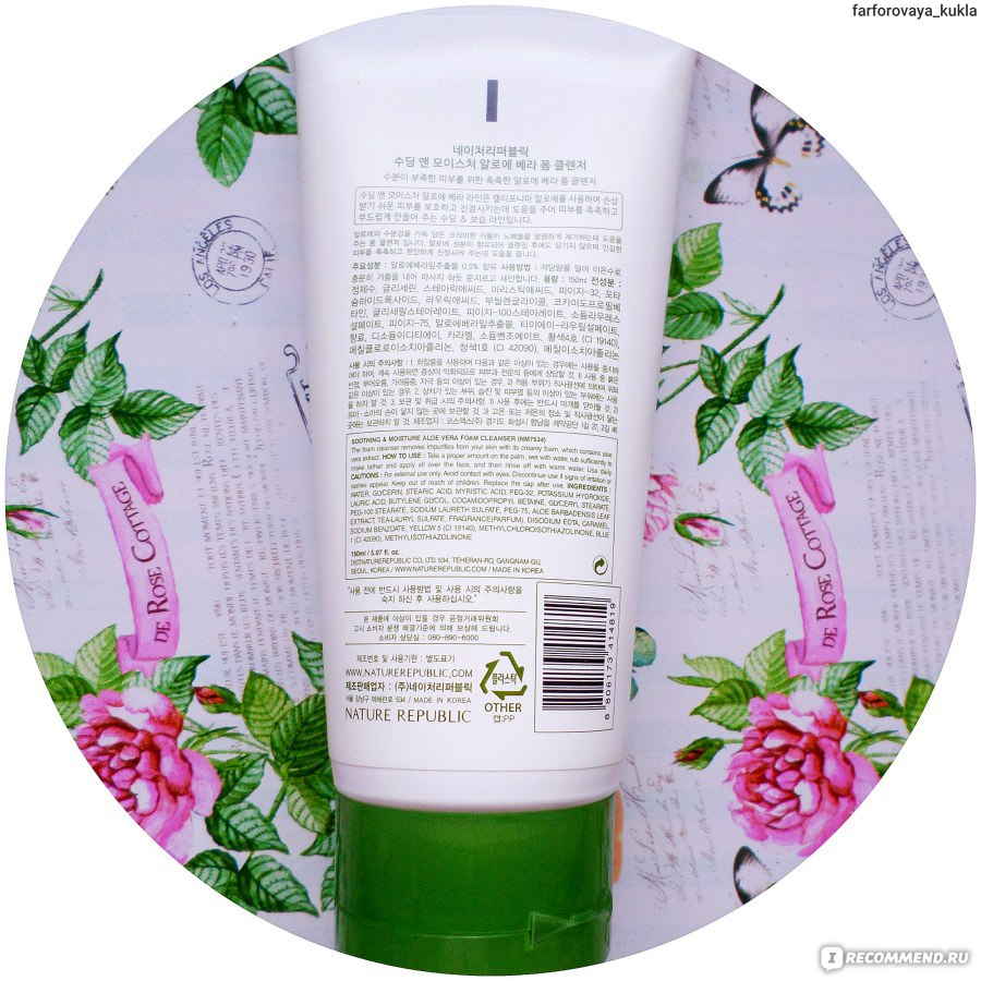 Nature Republic Aloe Vera Foam Cleanser Soothing And Moisture