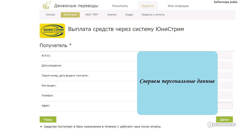 Как сделать денежный перевод из россии на украину