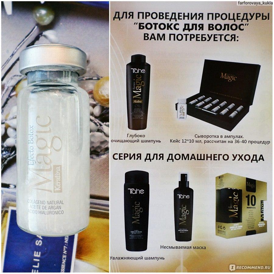 Ботокс для волос рецепт в домашних условиях с