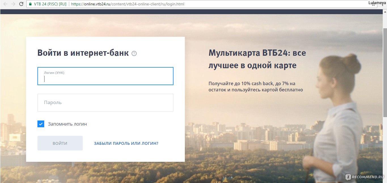 банк втб 24 онлайн личный кабинет вход