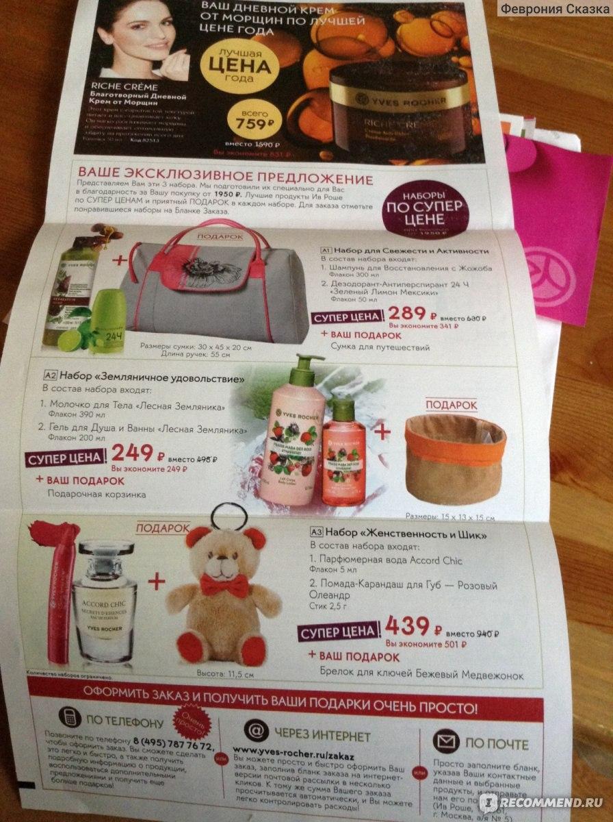 Подарки при покупке товаров в интернет-магазине Ив Роше 52