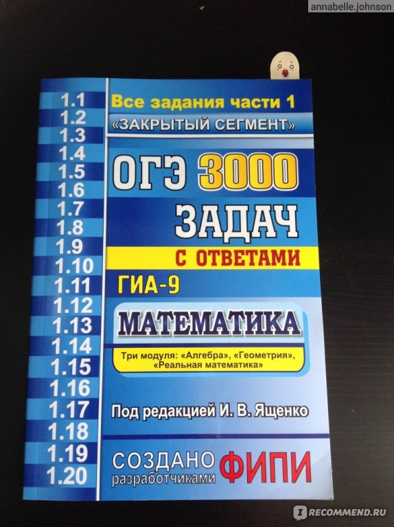 2018 решение гдз ященко огэ 3000 математика решение по задач
