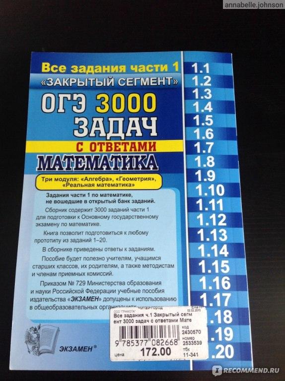 В задач гдз ответами ященко с огэ и 3000