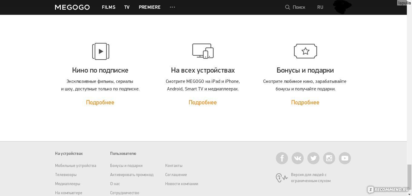 Megogo net profile авторизация