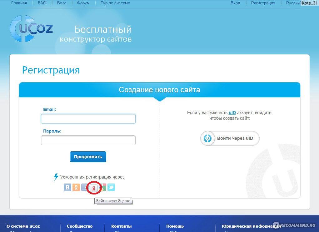 Создание сайтов на ucoz.ru как сделать два фона на сайте народ