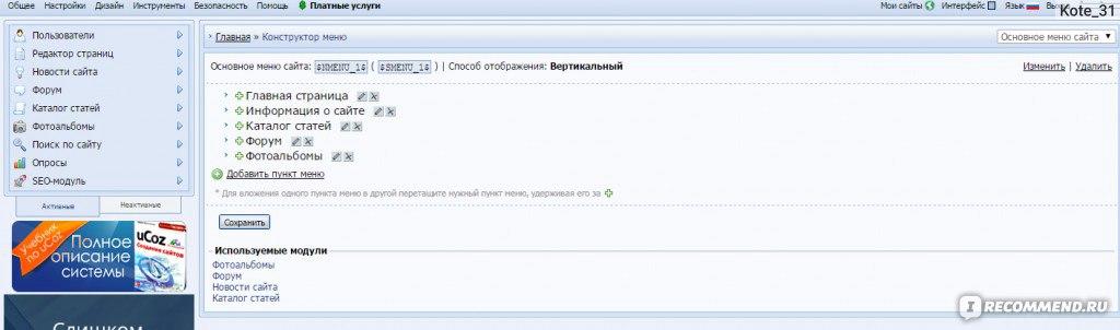 Создание сайтов на ucoz форум малх строительная компания официальный сайт