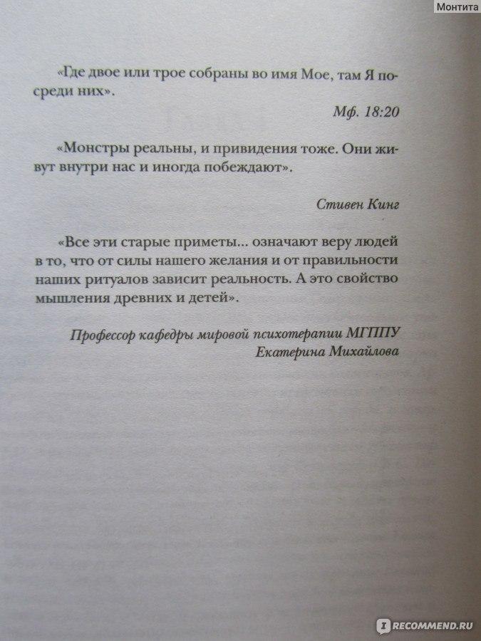 Культ Книга Образцова Скачать Торрент - фото 7