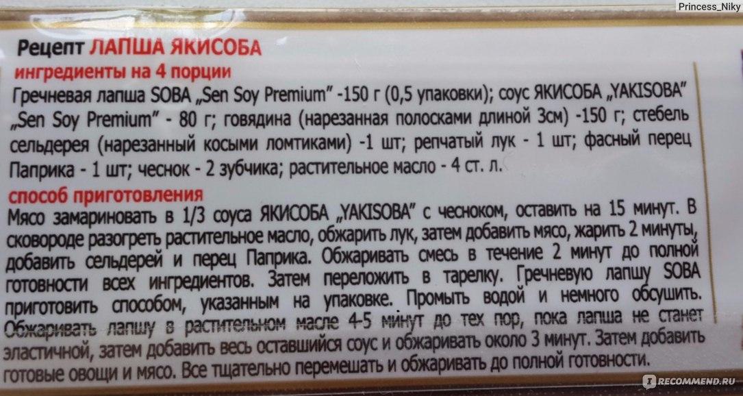 Гречишная лапша рецепт