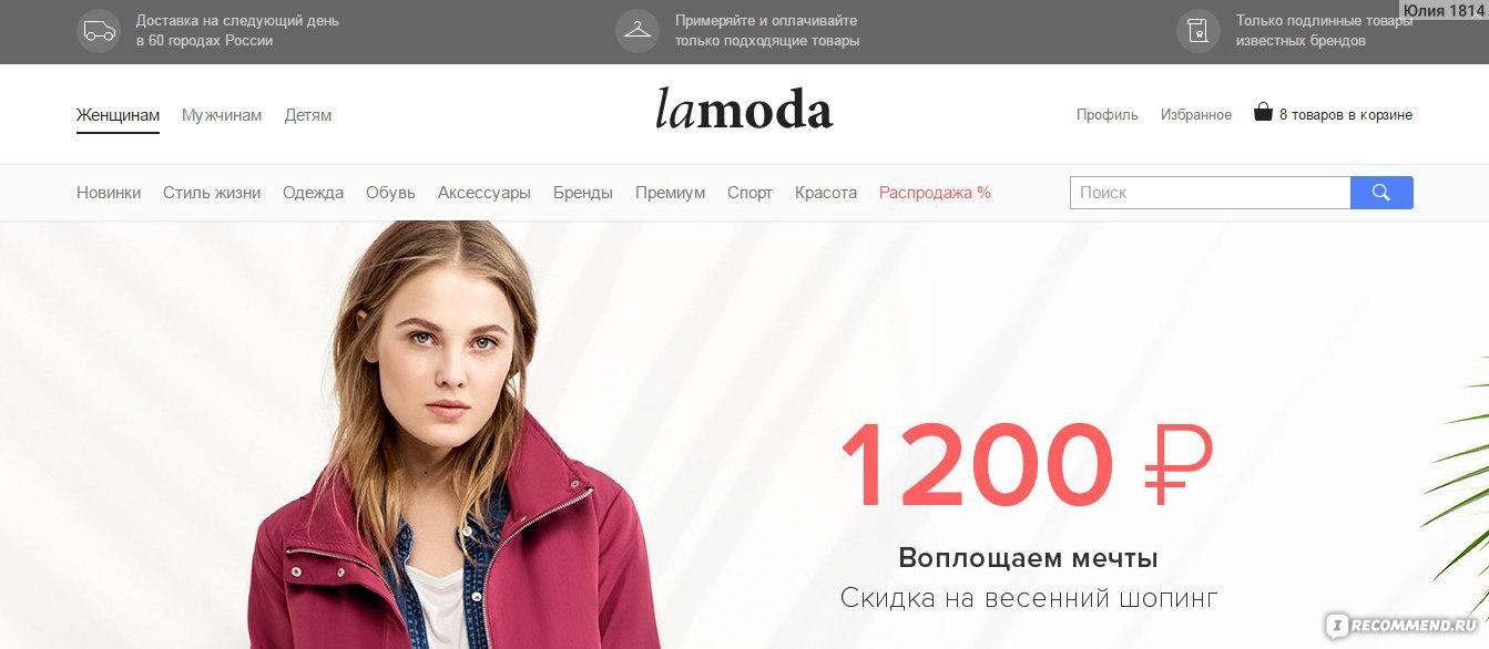 319b6cb4883 Lamoda.ru - Интернет магазин одежды и обуви - «Что делать
