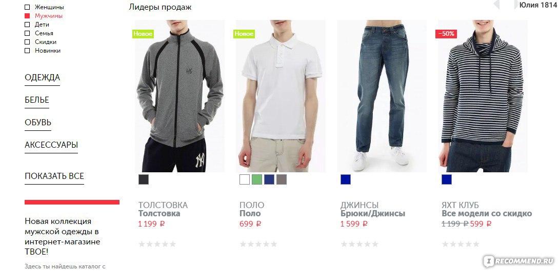 Недорогая одежда российского производства покупка по почте