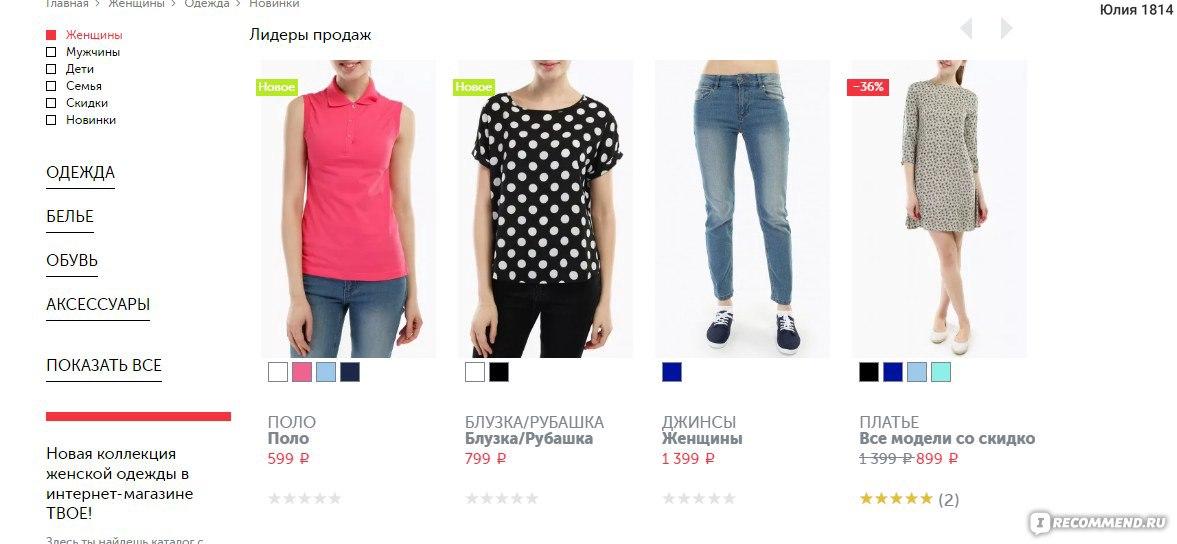 Твое Официальный Сайт Интернет Магазин На Русском