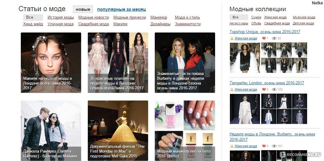 Сайт Modagid.ru - «Все о моде и стиле на сайте Modagid. 6 причин ... 8af991ee150