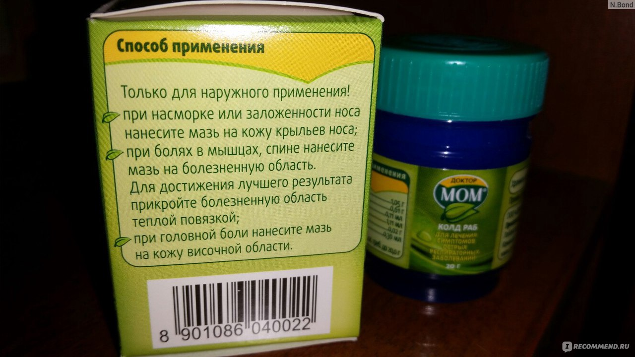 Простуда нос и остеохондроз