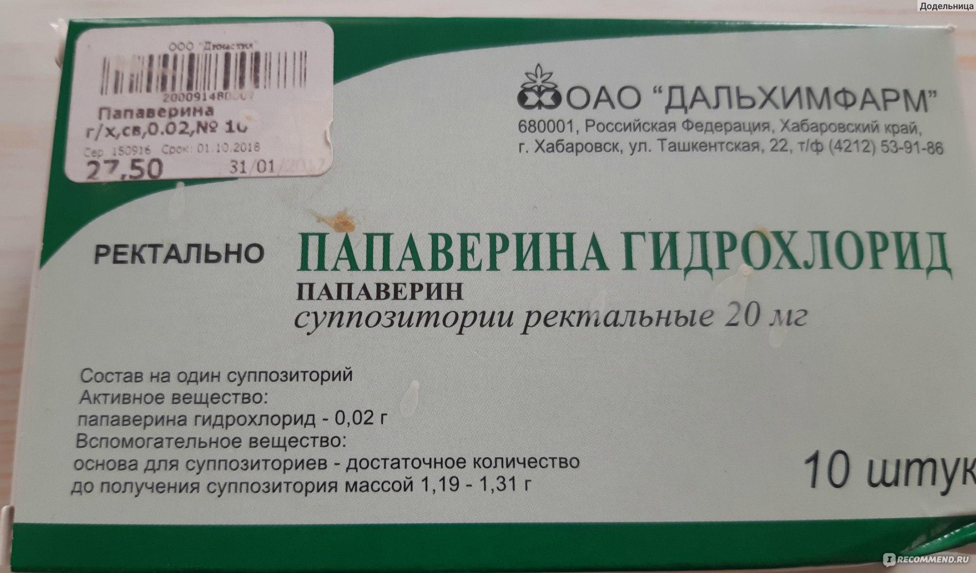 папаверина гидрохлорид простатит