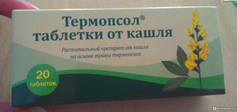 растительный препарат от паразитов человеке
