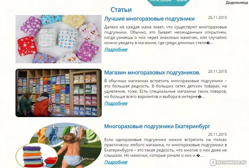 c3fd44a15275 Сайт Антипамперс.ру - www.antipampers-baby.ru - «Многоразовые или ...