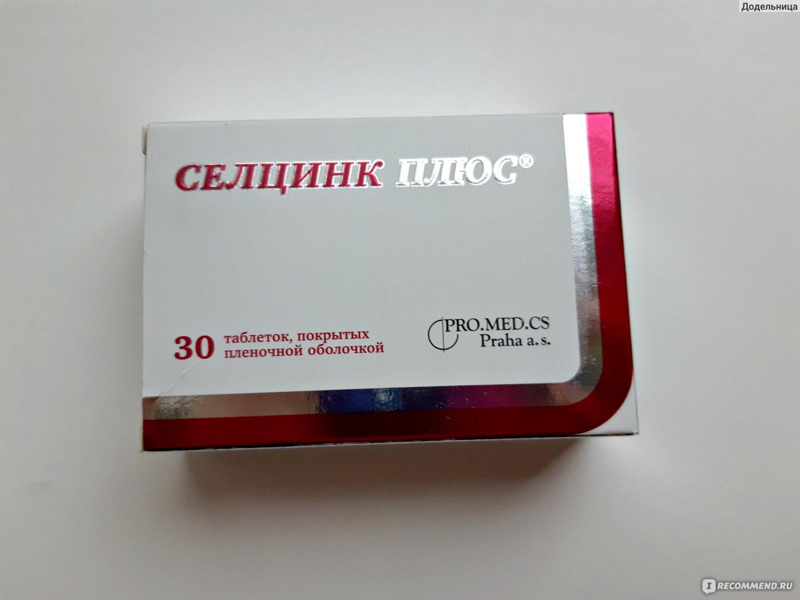 Селцинк плюс для простатита лекарственные способы простатит