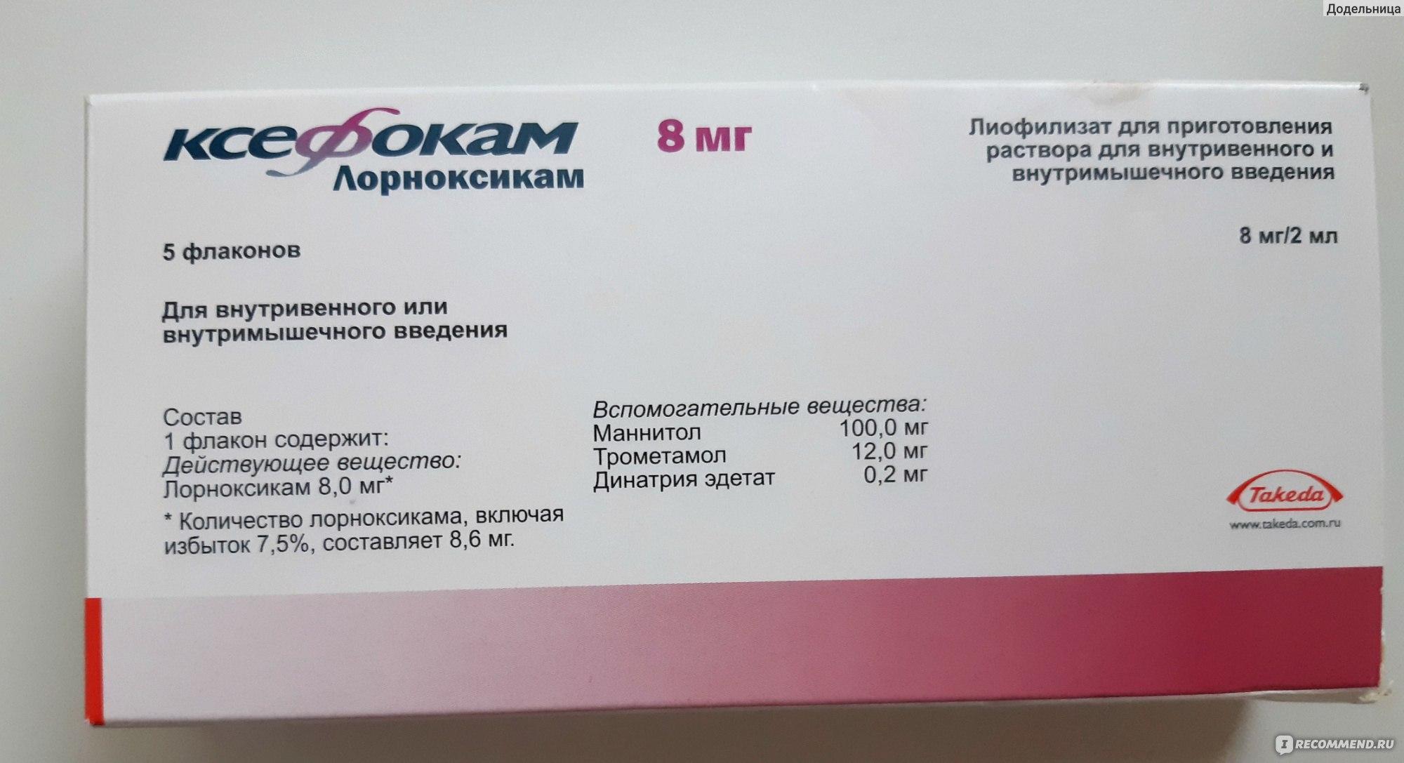 Ксефокам от простатита деготь от простатита