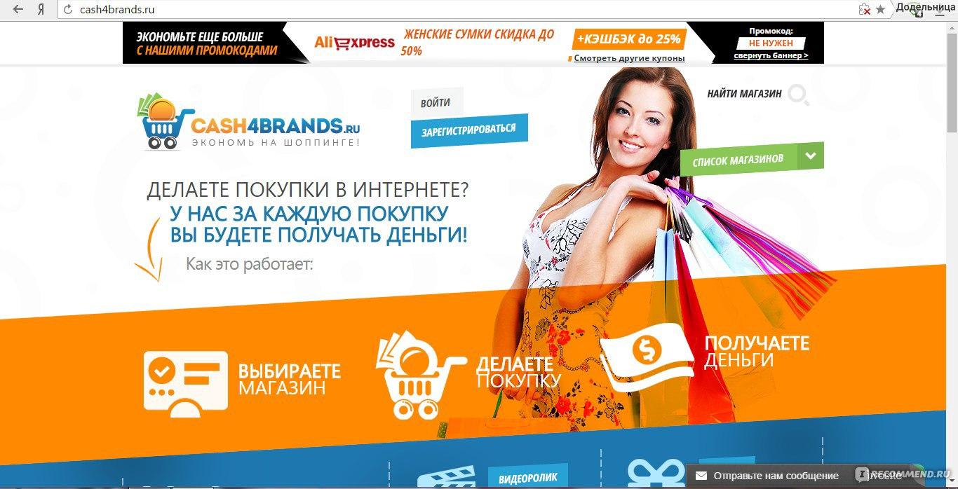 Кэшбэк cash4brands.ru - «Кэшбэк без минималки КэшФоБрендс.ру. Вы ... 395026736f2