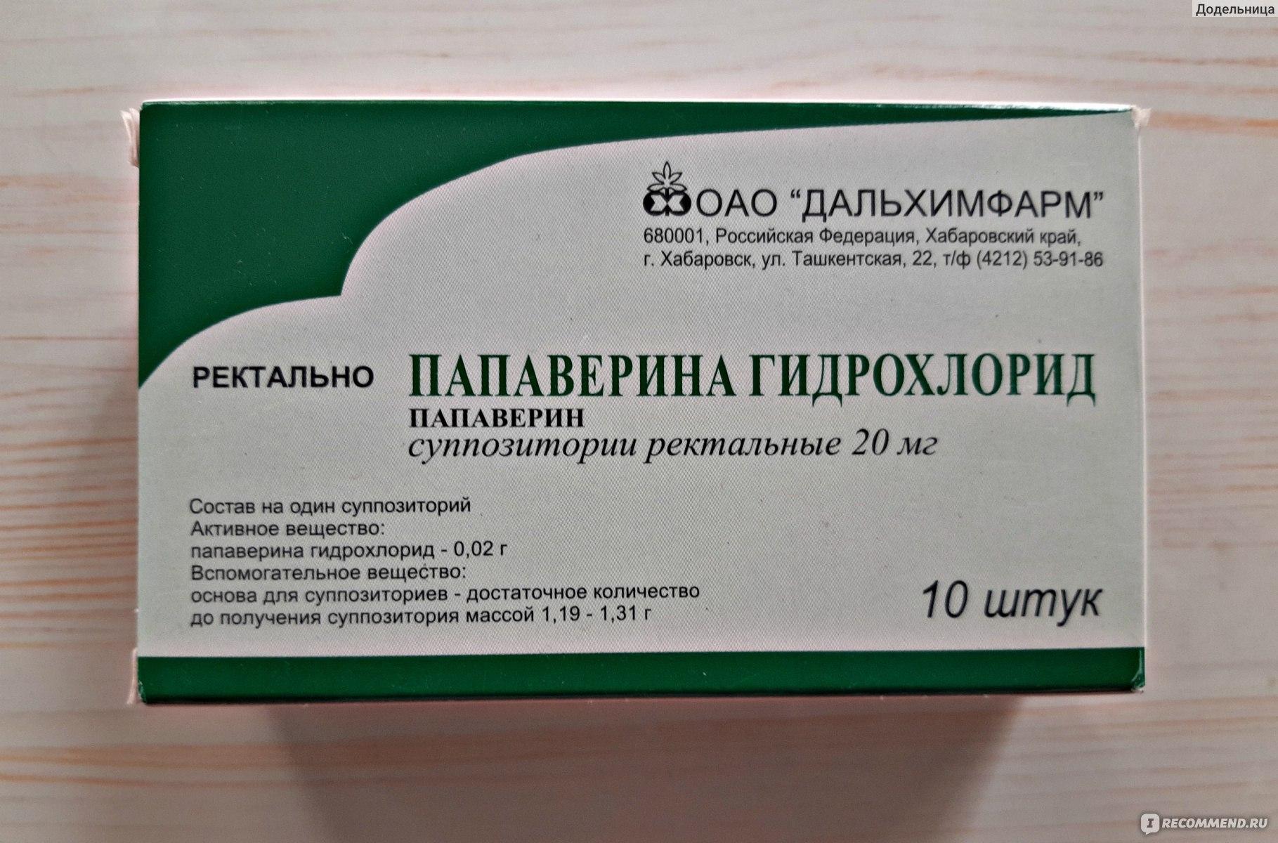 Папаверина гидрохлорид при простатите боли внизу простатит