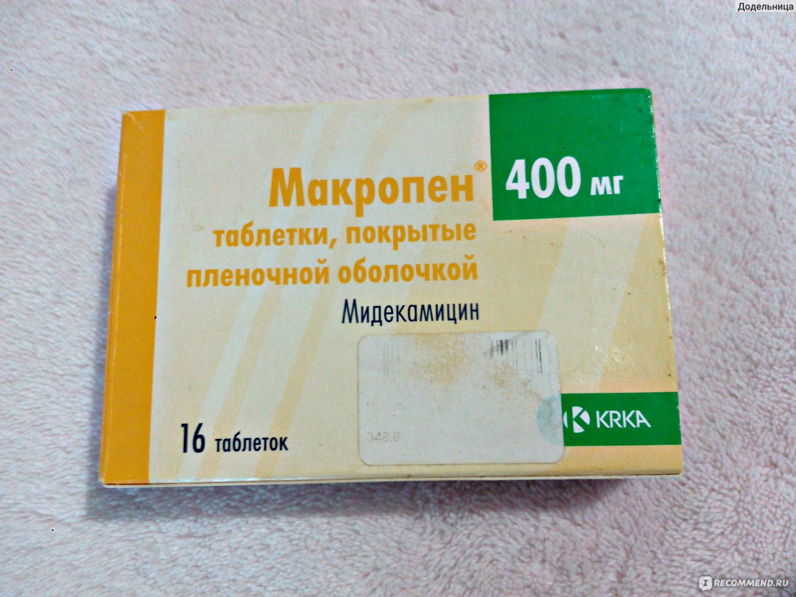 Макропен простатита срв 1 от простатита