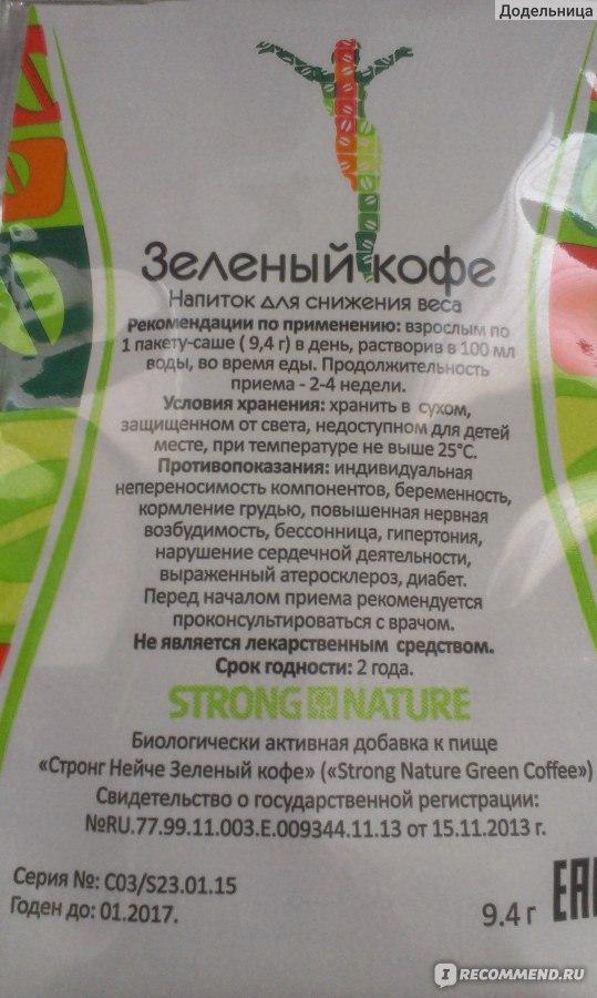 Коктейли для похудения, отзывы и рецепты Диеты для похудения