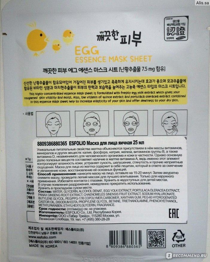 Маска для лица esfolio яичная