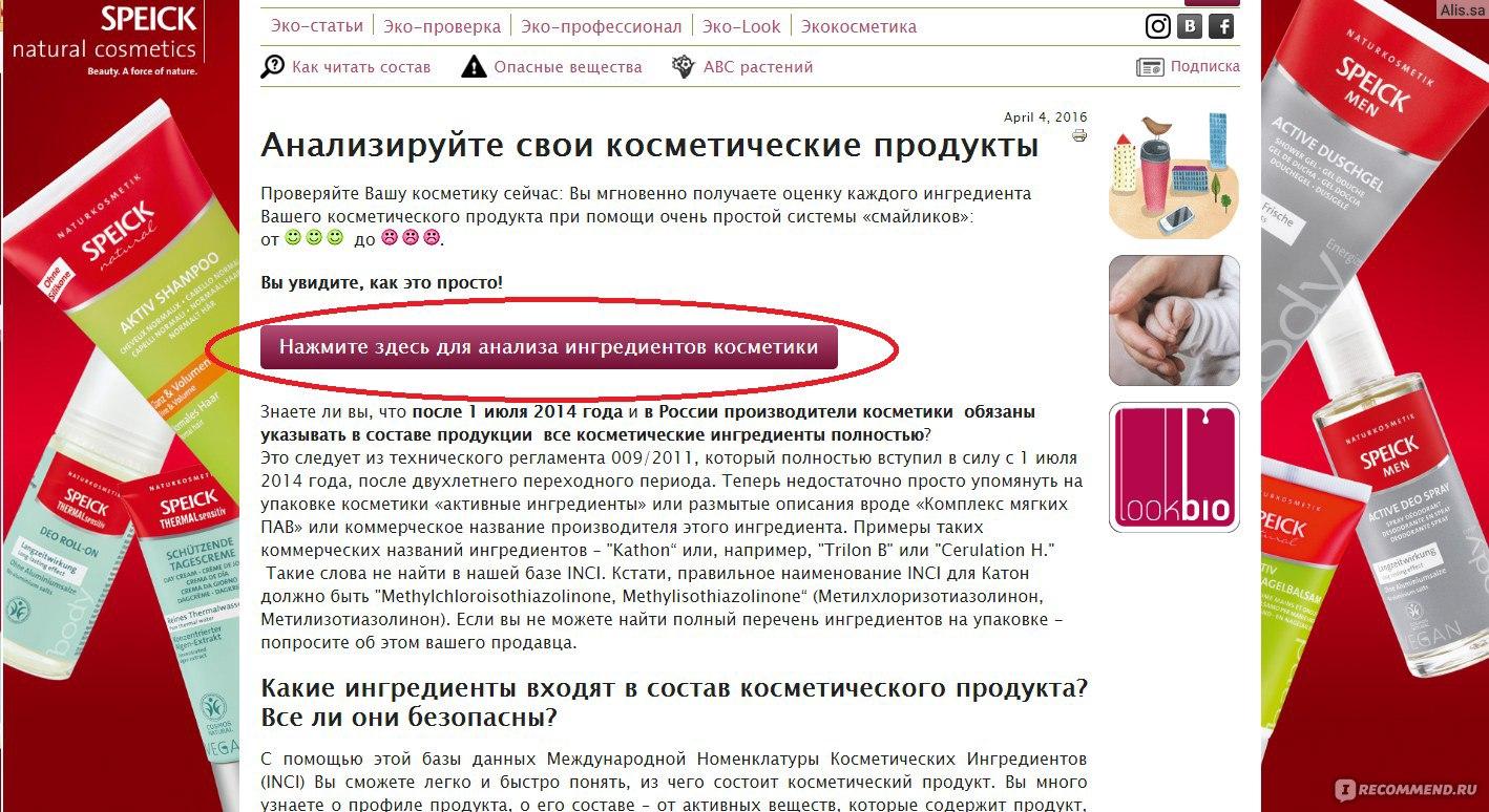 рзбор состава косметики компоненты Вячеслав Быков Папиросы