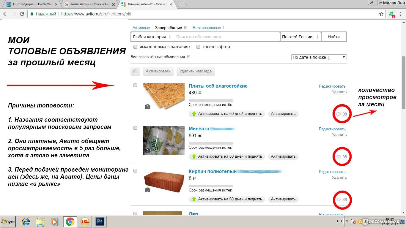 Avito.ru» - бесплатные объявления - «Платные объявления. Продать на ... 0970dd248dc