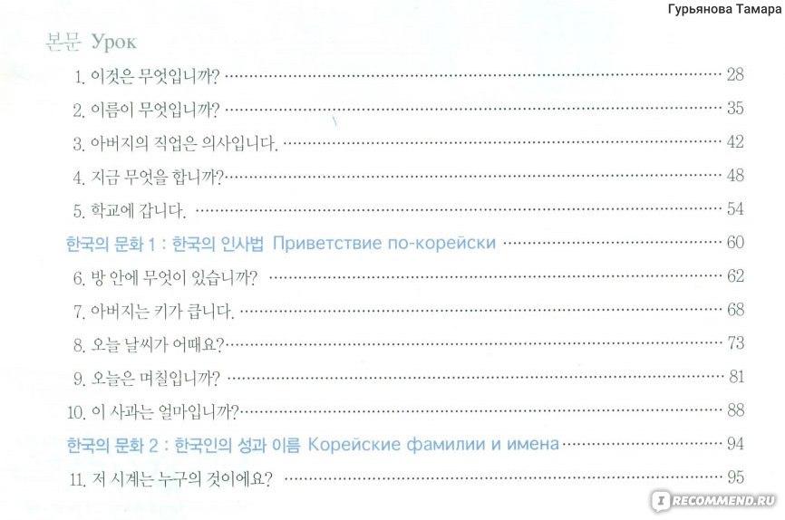 домашнее задание по корейскому языку