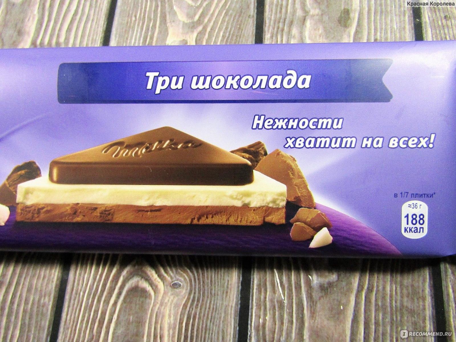 картинка милка три шоколада рыба многие туристов