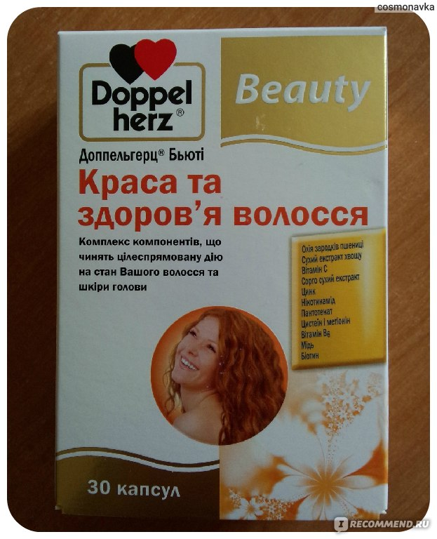 Отзывы доппельгерц бьюти красота и здоровье волос