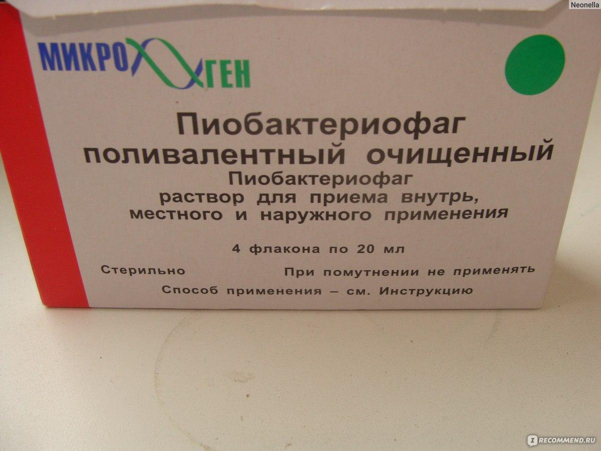 piopolivalentniy-bakteriofag-sekstafag-kupit