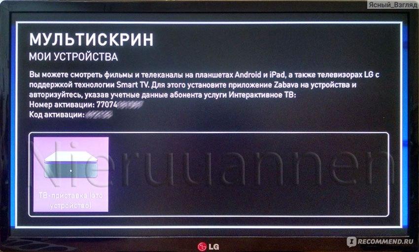 Не работает интерактивное телевидение ростелеком что делать