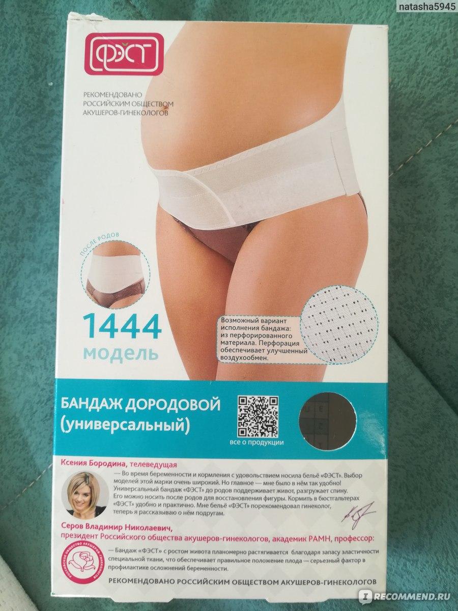 Бандаж фэст для беременных инструкция по применению 8