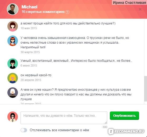 как познакомиться с мужчиной в интернете отзывы