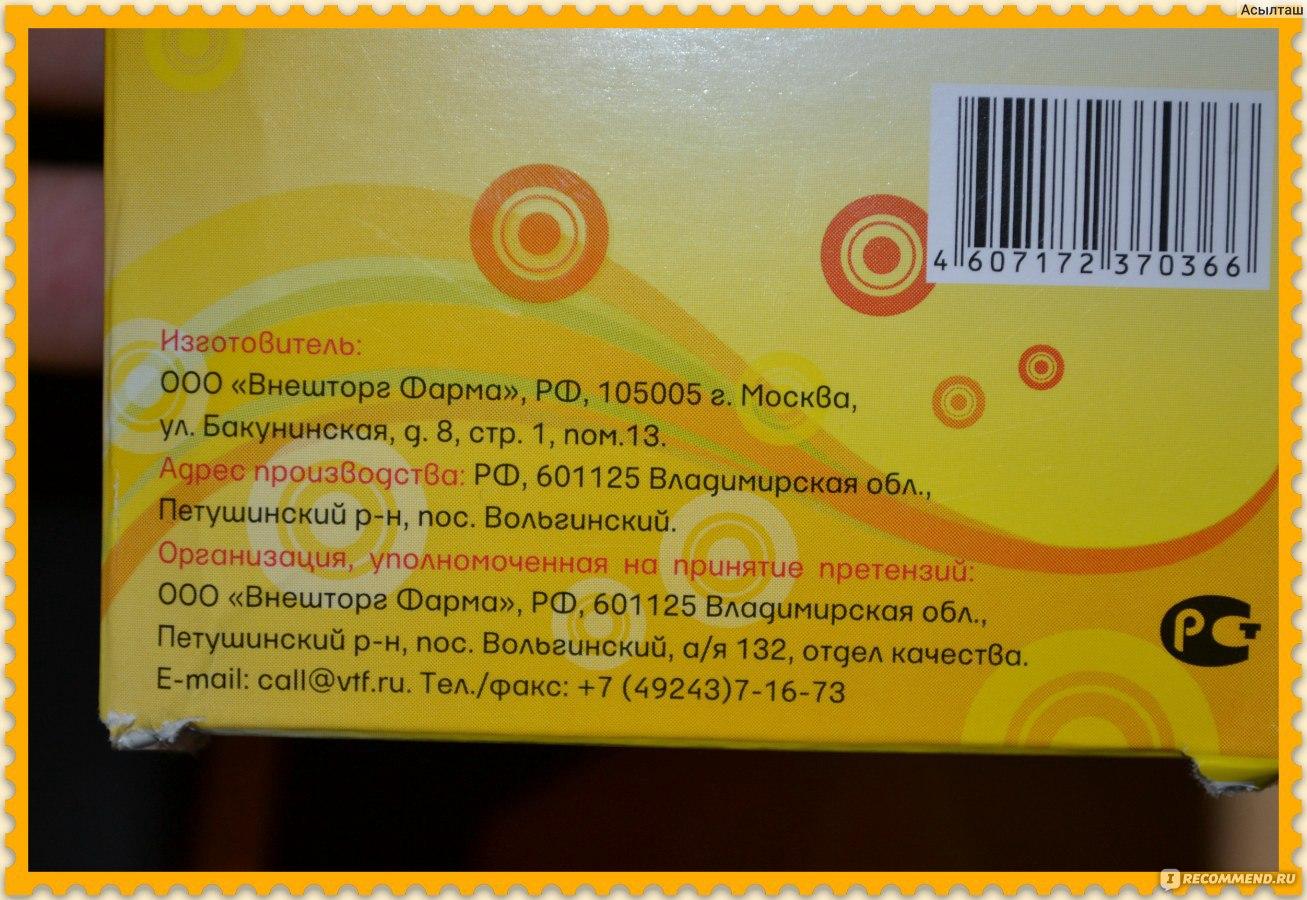 инструкция по применению витаминов ревит