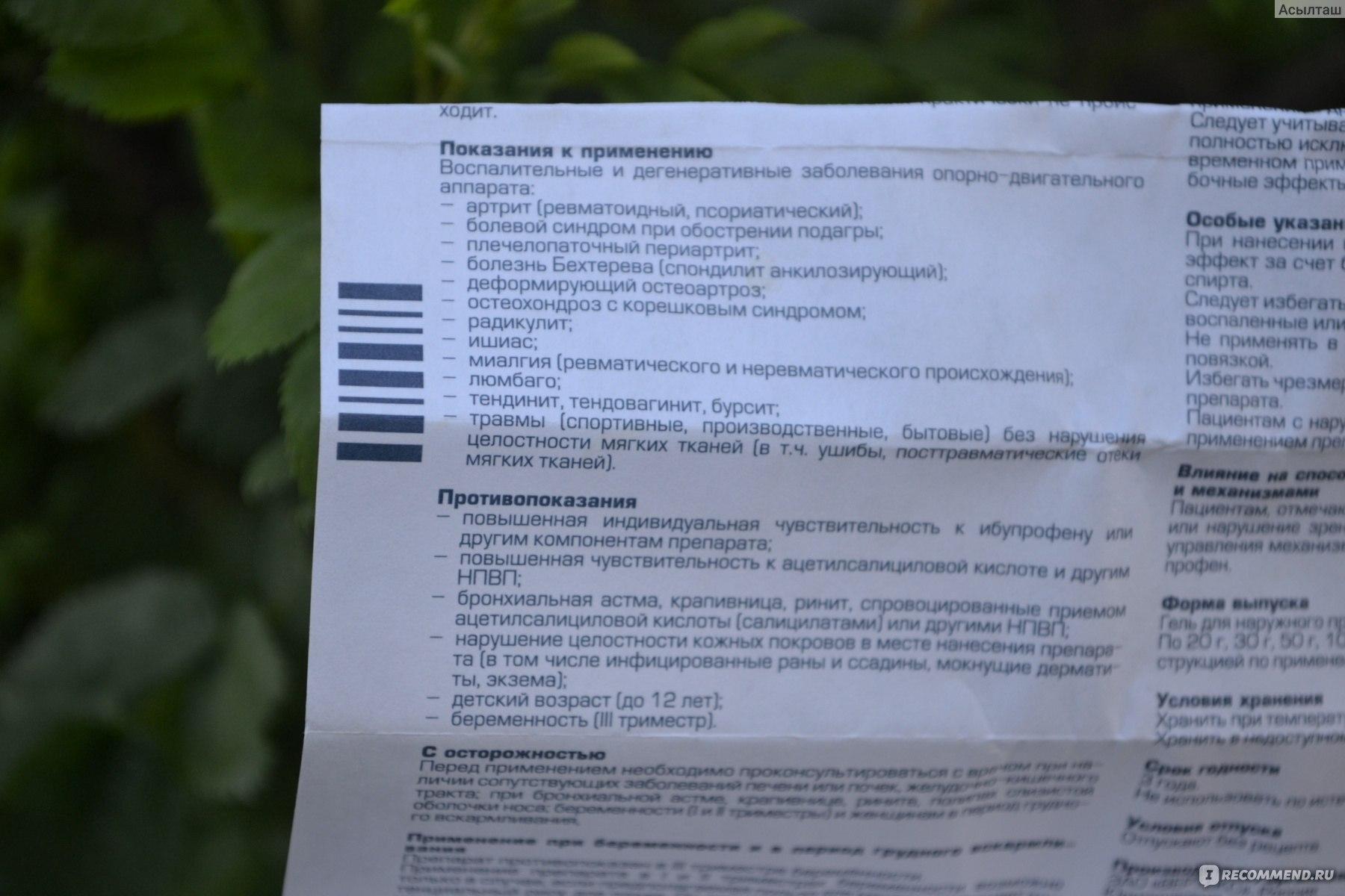 Гель Вертекс Ибупрофен 5% - «Гель Ибупрофен 5% от радикулита, при ...