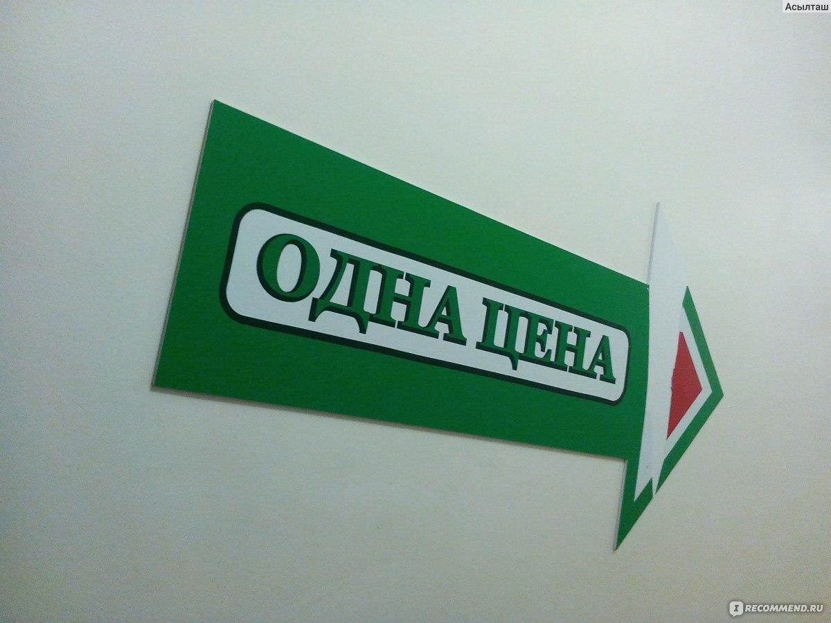Все по 29 рублей магазин в уфе монета сочи олимпиада 2011 цена