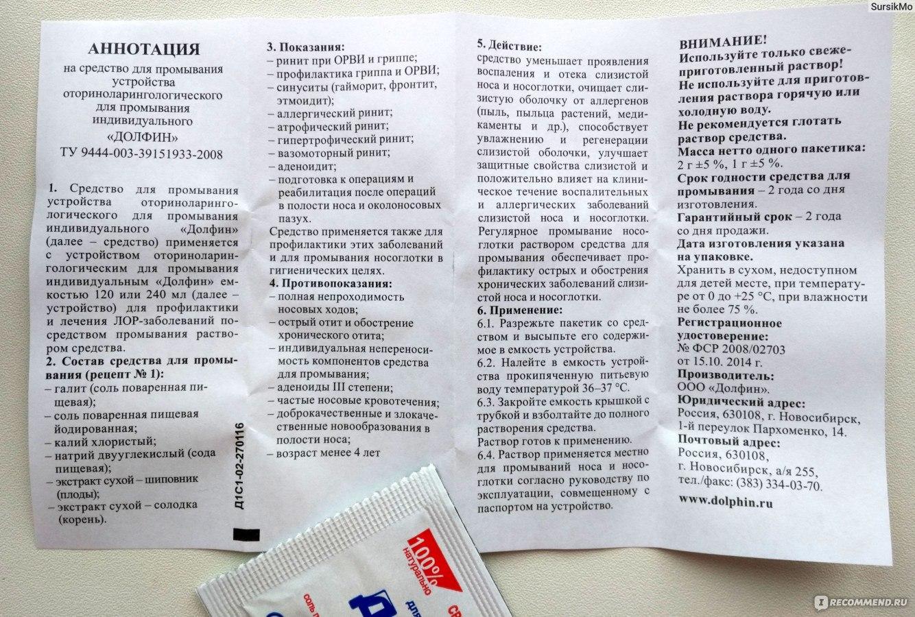 инструкция на хлоргексидин от росбио