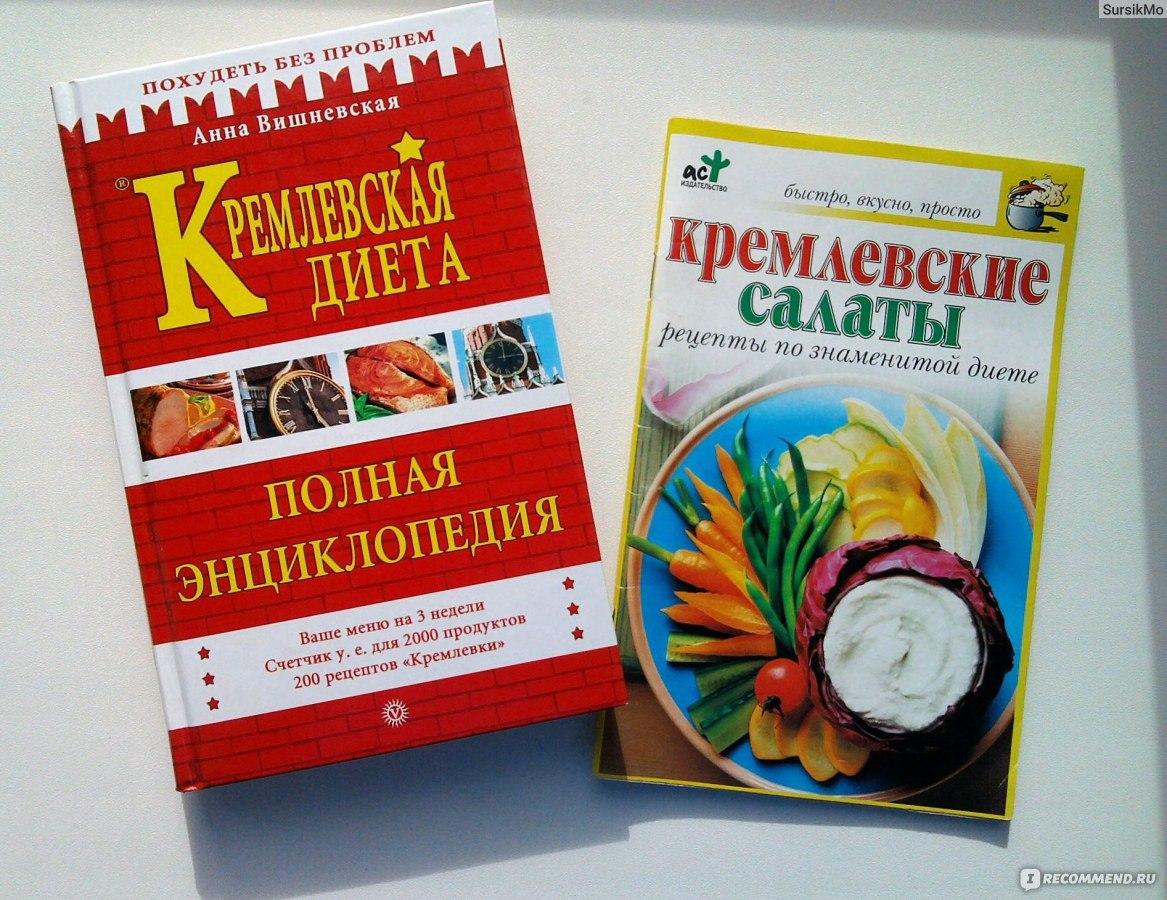 Полная стоимость продуктов по кремлевской диете